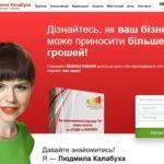 Сайт бізнес-тренера Людмили Калабухи