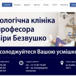 Стоматологічна клініка професора Ельвіри Безвушко