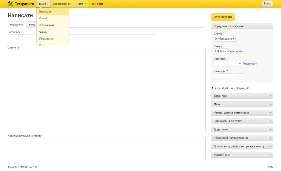 Створення та редугування записів для блогу у Text Pattern