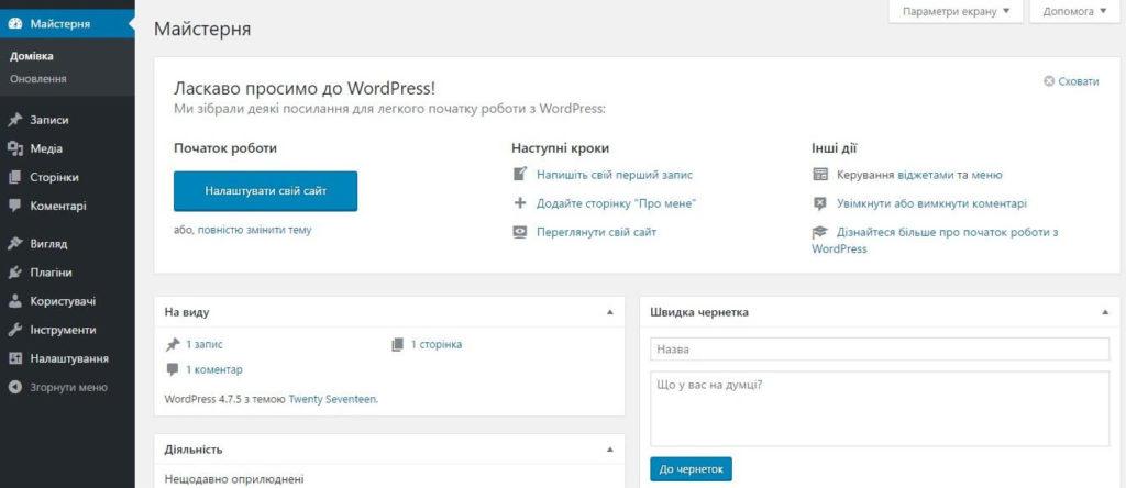 WordPress для блогу