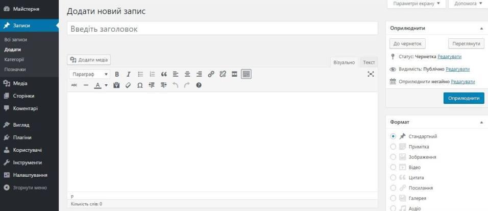 Створення записів у WordPress