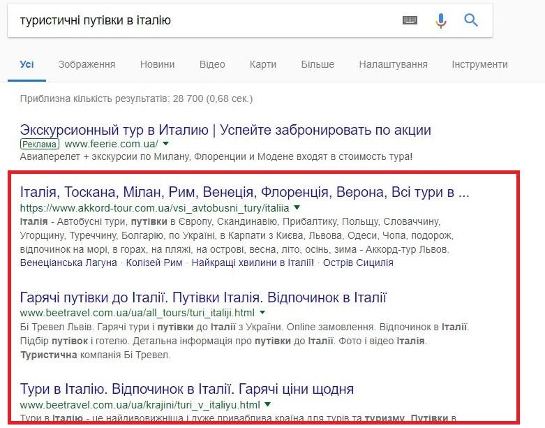 Приклад органічної видачі google.com.ua