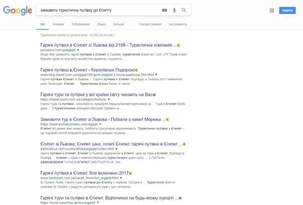 Приклад пошукової видачі google.com.ua
